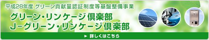 平成28年度 グリーン貢献量認証制度等基盤整備事業 グリーン・リンケージ倶楽部 J-グリーン・リンケージ倶楽部